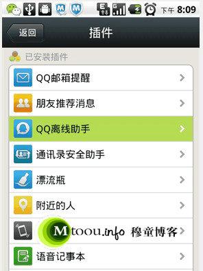 点击QQ离线助手