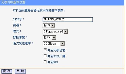 设置无线网络SSID