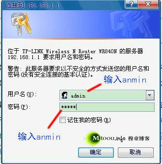 输入路由器的默认用户名和密码