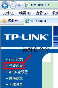 TP_LINK无线了路由器设置向导