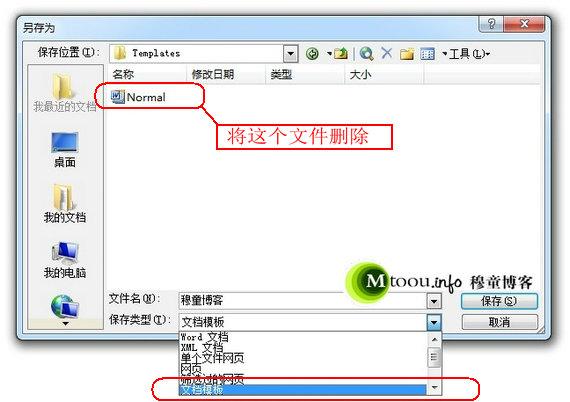 删除Word默认模板:Normal文件
