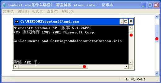 透过命令行窗口发现conhost.exe的部分作用
