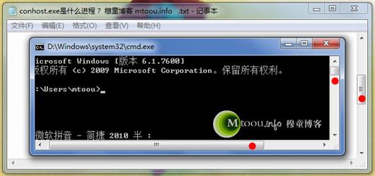 conhost.exe对Win7系统命令行窗口外观的影响