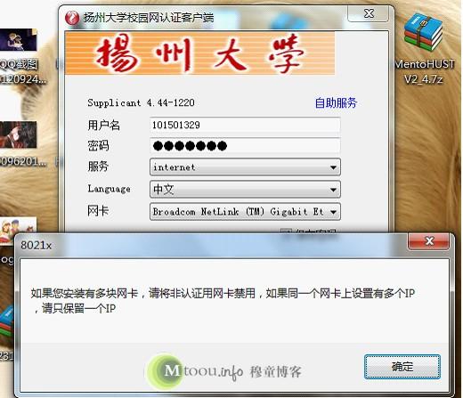 扬州大学扬子津校区锐捷4.44破解教程