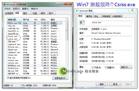 Win7旗舰版有两个Csrss.exe进程
