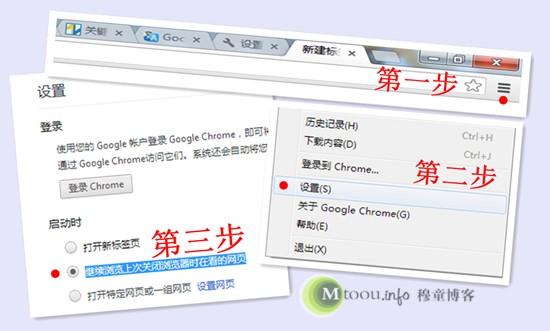 Chrome关闭时保存打开标签页面