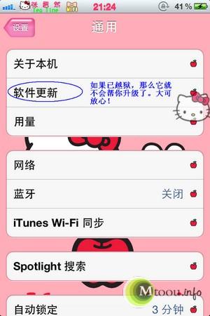 iOS 6 更新注意事项