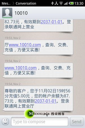 美化魅族M9短信界面