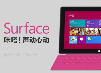 Surface平板电脑