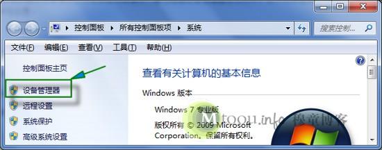 Win7系统的打开方式和XP系统略有不同