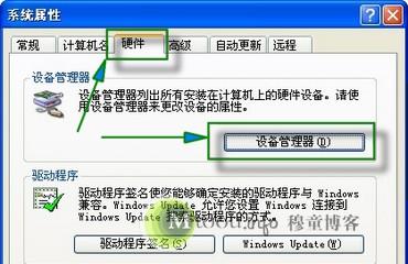 """Windows XP系统通过""""我的电脑""""打开设备管理器"""