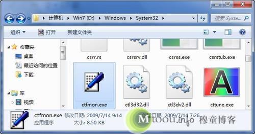 Win7系统也有Ctfmon.exe程序,但默认没有运行
