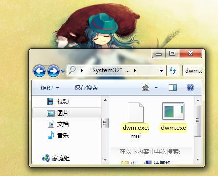 dwm.exe实现的窗口透明及阴影效果