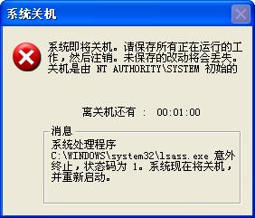 强行关闭Lsass.exe进程系统会自动关机并重启