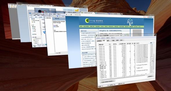 dwm.exe提供的Flip 3D快速预览效果