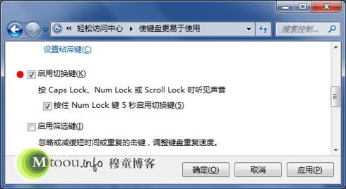 Win7下给Caps Lock键加上提示音的方法
