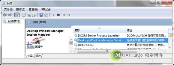 通过服务禁用dwm.exe进程提供的功能
