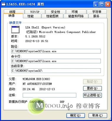 lsass.exe进程属性信息