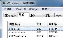 Windows任务管理器中的smss.exe