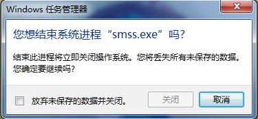 结束smss.exe进程会是操作系统立即关闭