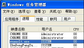 通过任务管理器查看wuauclt.exe是否运行