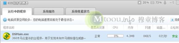 360进程管理器显示DSMain.exe的属性