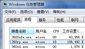 Windows任务管理器中的360rp.exe