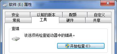 Chkdsk工具修复磁盘错误