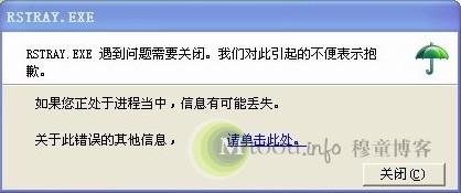 RSTray.exe遇到问题需要关闭