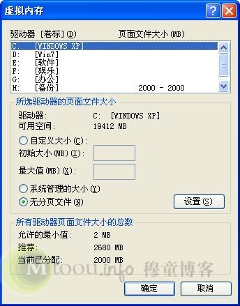 Windows XP虚拟内存设置窗口