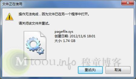 系统提示无法删除Pagefile.sys文件