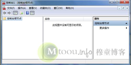 mmc.exe程序大体保持一致的外形框架