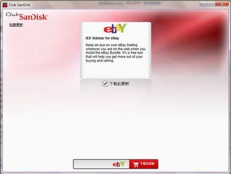 RunClubSanDisk.exe运行情况