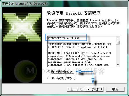 安装DirectX 9.0c