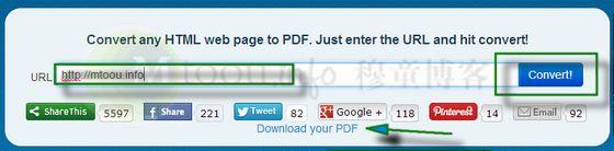 在线将网页转换成PDF文档