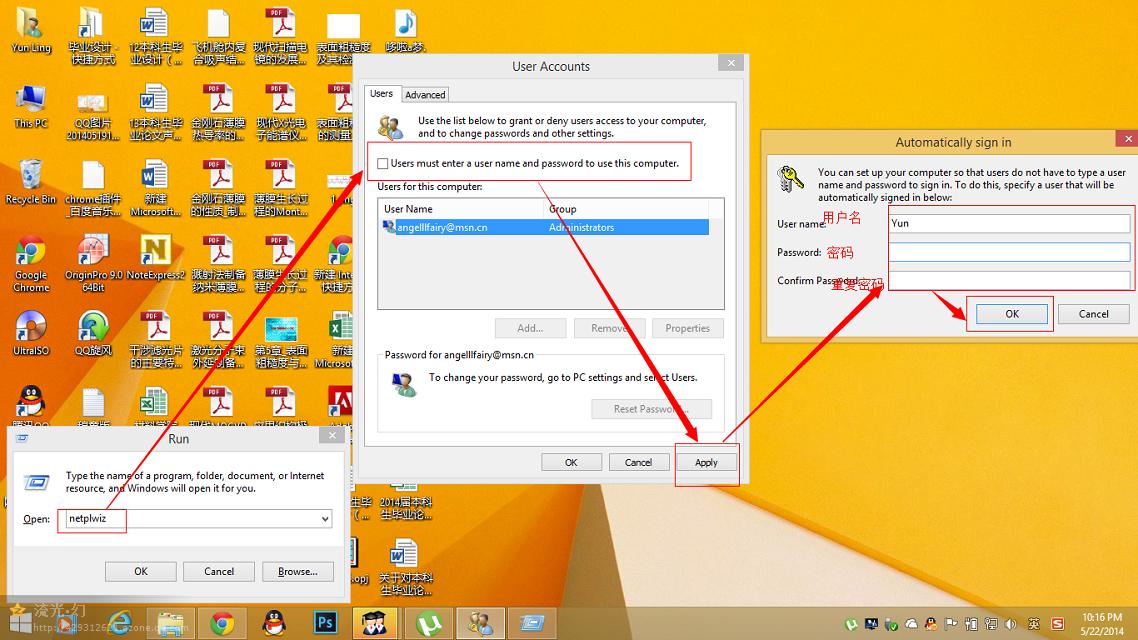 windows8.1设置用户自动登录的方法