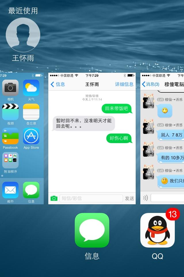 当iphone4s刷上ios8——IOS8新体验